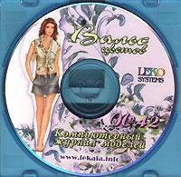 ЖУРНАЛ МОДЕЛЕЙ № 42 Вальс цветов + Пароль для заказа лекал (5 выкроек) журнал моделей 20 подростковая одежда