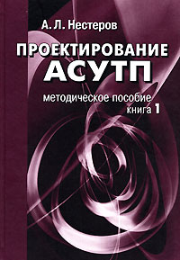А. Л. Нестеров Проектирование АСУТП. Книга 1