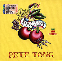 Pure Pacha 2006. Mixed By Pete Tong