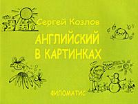 Сергей Козлов Английский в картинках литой диск nitro y4816 6x15 5x105 d56 6 et39 w