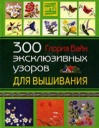 Глория Вайн 300 эксклюзивных узоров для вышивания пяльцы и рамки для вышивания