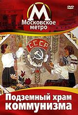 Московское метро: Подземный храм коммунизма геннадий эстрайх еврейская литературная жизнь москвы 1917 1991