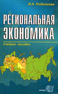 Zakazat.ru: Региональная экономика