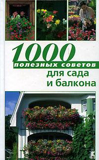 София Баадер, Йоханнес Баадер 1000 полезных советов для сада и балкона 1000 полезных советов на каждый день цифровая версия
