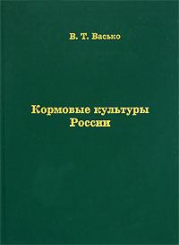 В. Т. Васько Кормовые культуры России