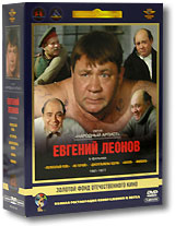 Фильмы Евгения Леонова. Том 1. 1961-1977гг. (5 DVD) не горюй ремастированный dvd