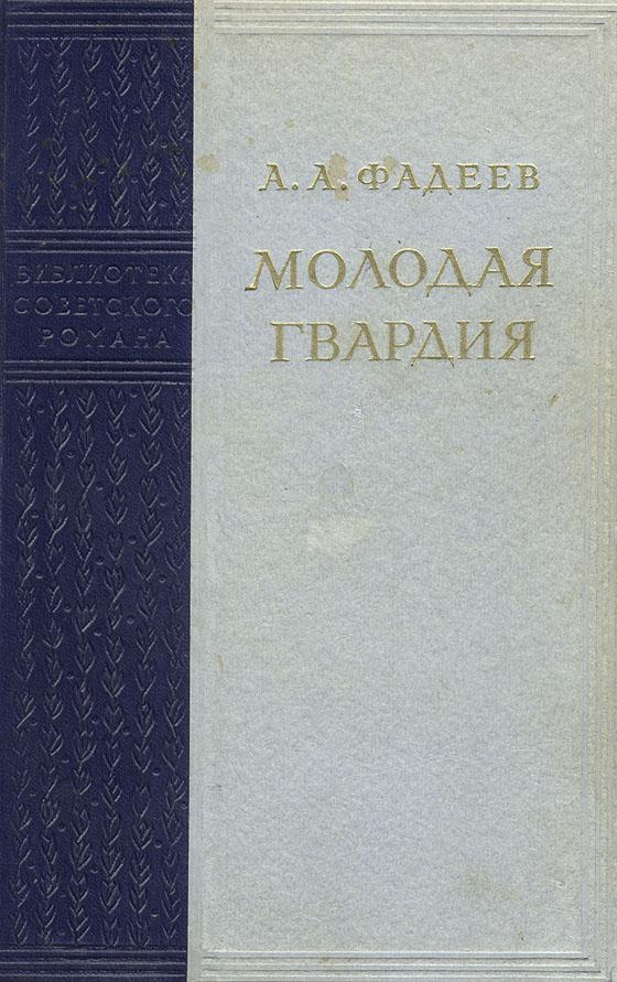 Молодая гвардия издательство молодая гвардия густав малер