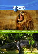 Discovery. Схватка: Лев против крокодила жаровня scovo сд 013 discovery
