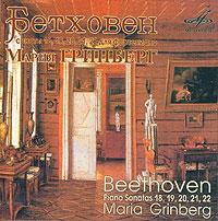 Мария Гринберг Мария Гринберг. Бетховен. Сонаты 18-22 для фортепиано мария семенова валькирия тот кого я всегда жду