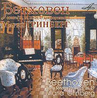 Мария Гринберг Л. Бетховен. Сонаты 23-27 для фортепиано. Мария Гринберг мария семенова валькирия тот кого я всегда жду