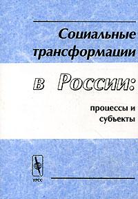 Социальные трансформации в России. Процессы и субъекты системные исследования методологические проблемы ежегодник 2001 выпуск 30