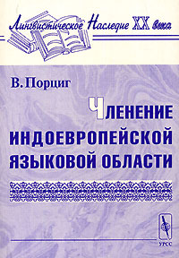 В. Порциг Членение индоевропейской языковой области