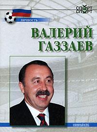 Павел Алешин Валерий Газзаев валерий мирошников жизнь и