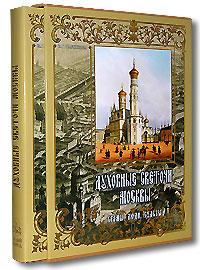 Духовные светочи Москвы (подарочное издание) sholl в аптеках москвы