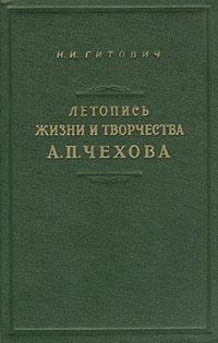 Летопись жизни и творчества А. П. Чехова