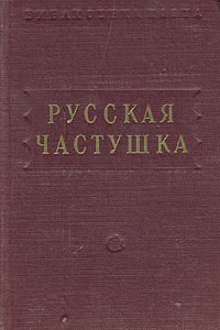 Русская частушка ленинград the ленинград пляж наш