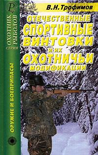 В. Н. Трофимов Отечественные спортивные винтовки и их охотничьи модификации спортивные куртки