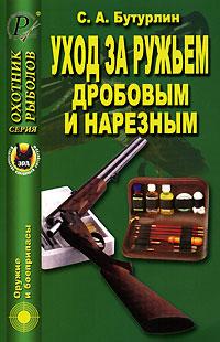 С. А. Бутурлин Уход за ружьем дробовым и нарезным какое ружье лучше для охоты