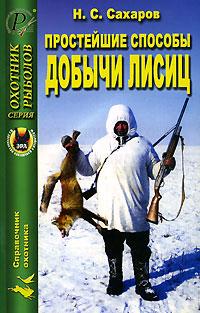 Н. С. Сахаров Простейшие способы добычи лисиц н а зворыкин охота на лисиц