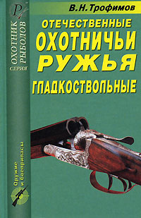 В. Н. Трофимов Отечественные охотничьи ружья. Гладкоствольные