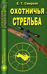 купить Е. Т. Смирнов Охотничья стрельба недорого