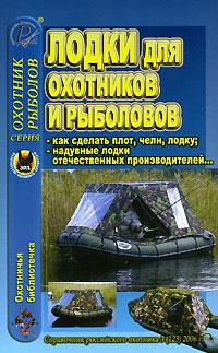 купить Охотничья библиотечка, №3, 2006. Лодки для охотников и рыболовов недорого