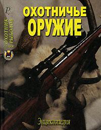 Охотничье оружие. Юрий Шокарев