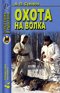 Охота на волка. А. П. Суворов