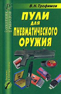 В. Н. Трофимов Пули для пневматического оружия