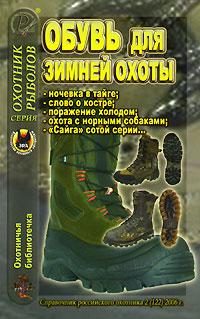 купить Охотничья библиотечка, №2, 2006. Обувь для зимней охоты недорого
