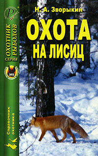 Н. А. Зворыкин Охота на лисиц н а зворыкин охота на лисиц