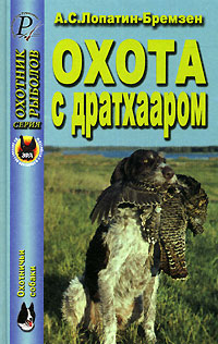 Охота с дратхааром. А. С. Лопатин-Бремзен