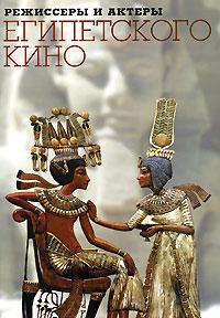 Режиссеры и актеры египетского кино