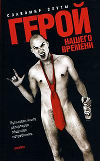 Славомир Схуты Герой нашего времени роман уроборос 6ук861 литературный эксперимент