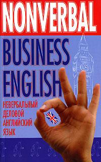Nonverbal Business English / Невербальный деловой английский язык