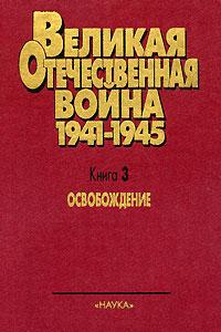 Великая Отечественная Война. 1941-1945. В 4 книгах. Книга 3. Освобождение савицкий г яростный поход танковый ад 1941 года