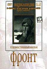 Фронт кроуфорд с восточный фронт день за днем германский вермахт против красной армии…