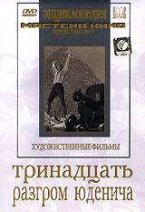 Тринадцать  (1936 год, 82 минуты) Андрей Файт (