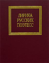 Лирика русских поэтесс