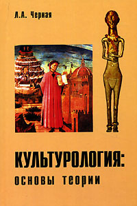 Культурология. Основы теории