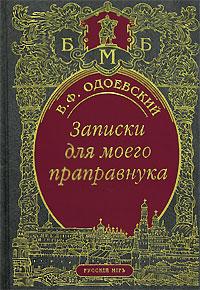 Записки для моего праправнука любовный быт пушкинской эпохи комплект из 2 книг