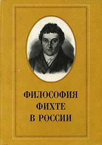 Философия Фихте в России и г фихте и г фихте сочинения