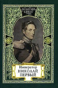 Император Николай Первый забвению не подлежит статьи о русской журналистике