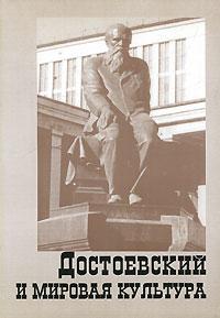 Достоевский и мировая культура. Альманах, №10, 1998