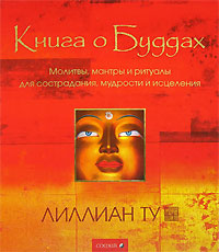 Книга о Буддах. Лиллиан Ту