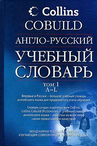 Англо-русский учебный словарь Collins COBUILD. В 2 томах. Том 1. A-L collins essential chinese dictionary