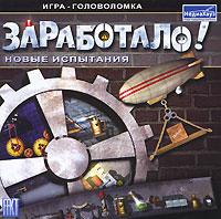Zakazat.ru Заработало! Новые испытания