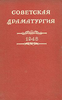 Советская драматургия. 1948 э цюрупа улица зеленая