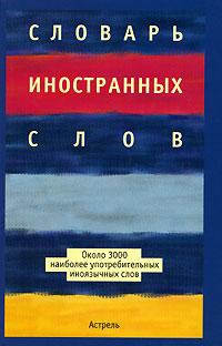 И. А. Васюкова Словарь иностранных слов