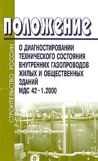 Положение о диагностировании технического состояния внутренних газопроводов жилых и общественных зданий МДС 42-1.2000
